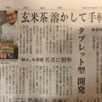 静岡新聞に掲載して頂きました